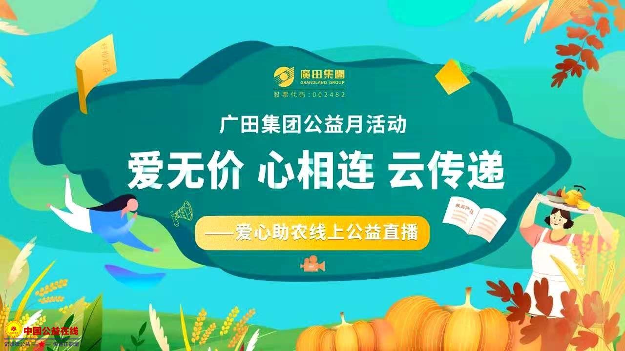 广田集团举办爱心助农线上公益直播