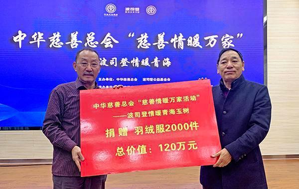 """中华慈善总会""""慈善情暖万家""""活动在西宁举行"""