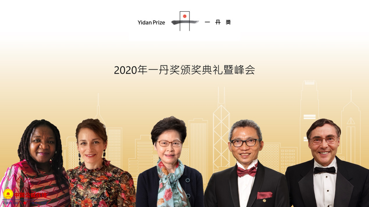 2020年一丹奖颁奖典礼暨峰会:云集全球顶尖教育家