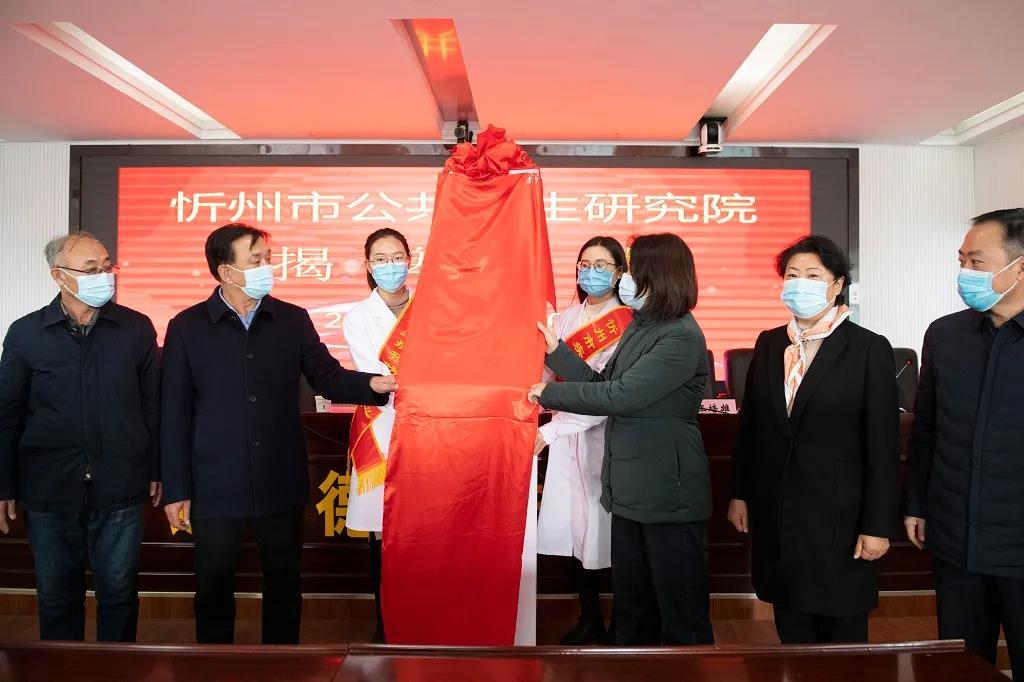 聚焦︱忻州市公共卫生研究院挂牌成立