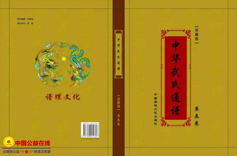 《中华武氏通谱》正式向国内外发行
