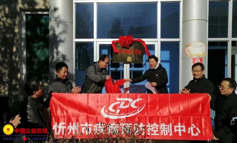忻州疾控中心职业精神教育基地挂牌仪式在五台县白求恩纪念馆举行