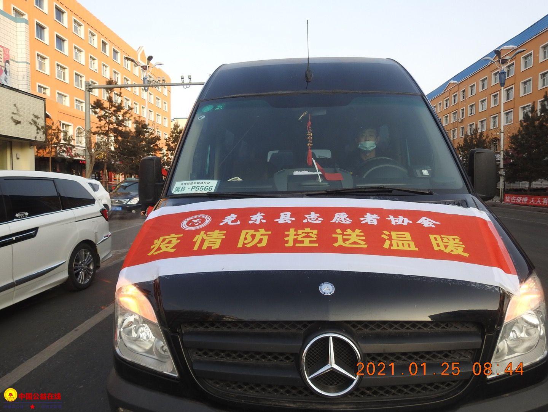 克东县志愿者协会暖心慰问疫情防控一线工作人员