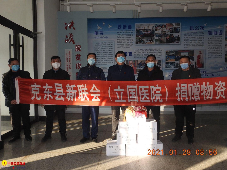 克东县新联会立国医院助力防疫捐赠中药香囊