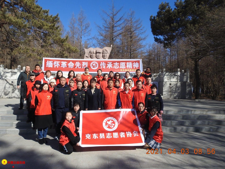 克东县志愿者协会 缅怀革命先烈  传承志愿精神