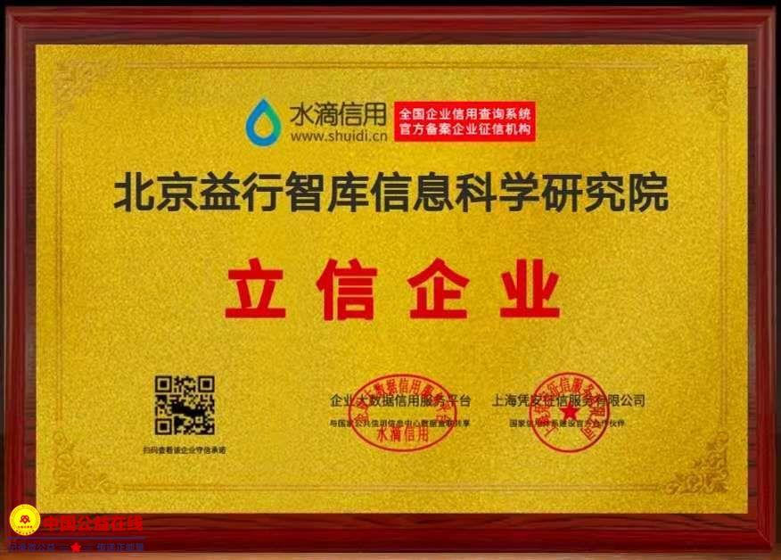 """北京益行智库信息科学研究院被授予""""立信企业""""称号"""