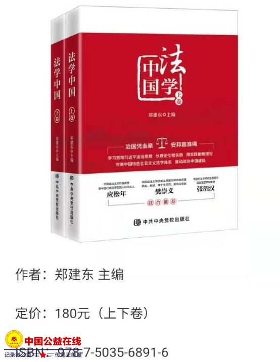 助力法治中国 全面依法治国——《法学中国》由中共中央党校出版社出版