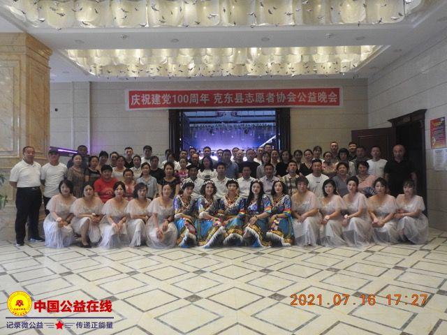 克东县志愿者协会庆祝建党100周年公益晚会