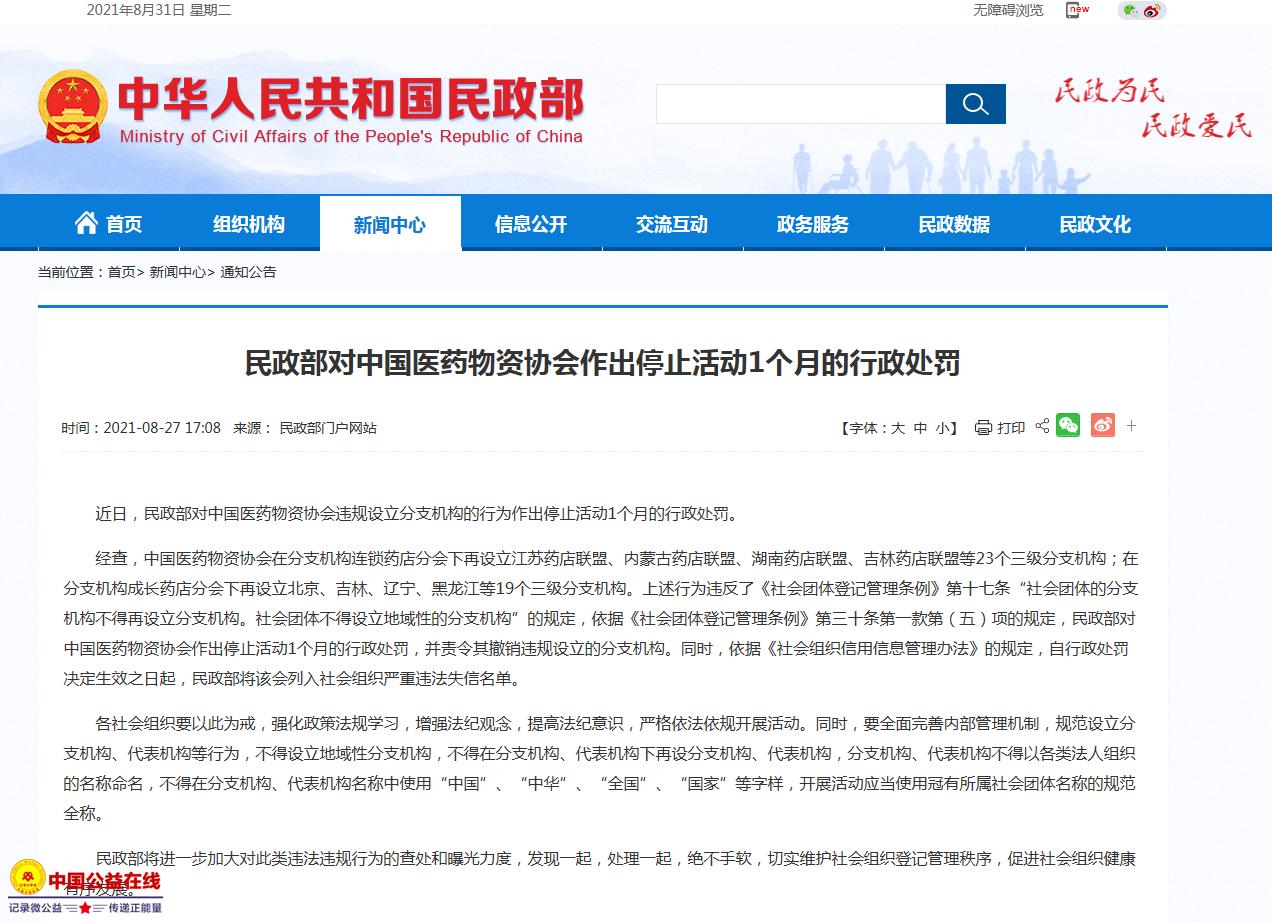 民政部对中国医药物资协会作出停止活动1个月的行政处罚