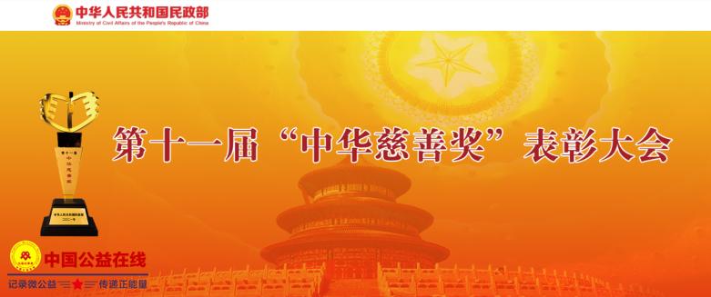 """民政部关于表彰第十一届""""中华慈善奖""""获得者的决定"""